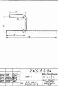 Скоба С-1 (7.402-5.2-24)