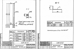 Соединительный элемент МС-5 (3.017-3.4) - фото