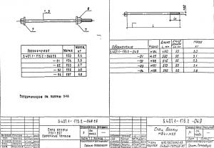 Траверса Т-22  (6163-1-3.4.1.0.0.00) - фото
