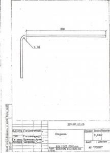 Стержень (Л57-97)