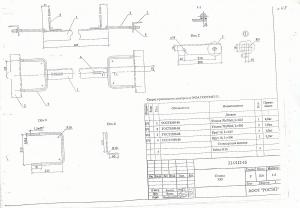 Стяжка Х-89 (21.0112-16) - фото