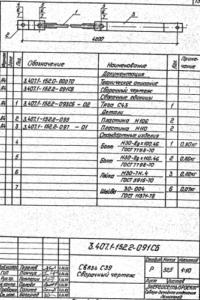 Связь С39 (3.407.1-152.1)