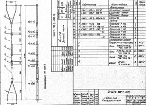 Связь С40 без литья (3.407.1-152.1)