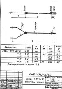 Связь С53 (3.407.1-151.2)