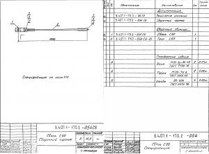 Связь С60 (3.407.1-175)