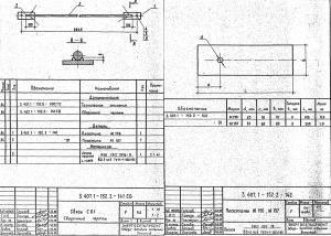 Связь С61 (3.407.1-152.1)