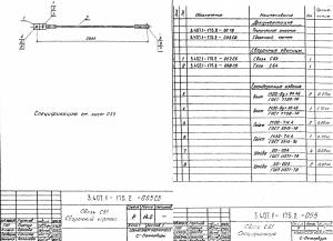 Связь С61 (3.407.1-175)