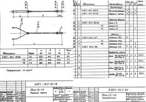 Связь С8 (3.407.1-151.2)