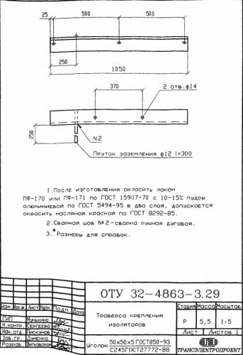 Траверса ОТУ-32-4863-3.29 - фото
