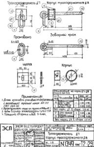 Тросодержатель Д7 (1349тм-Т2)