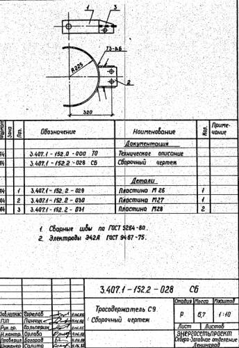 Тросодержатель С9 (3.407.1-152) - фото