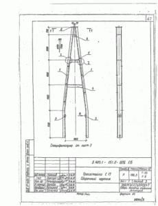 Тросостойка С-17 (3.407.1-151.2)