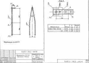 Тросостойка С13 (3.407.1-175.2) - фото