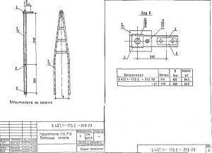 Тросостойка С15 (3.407.1-175.2)