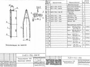 Тросостойка С42 (3.407.1-175.2)