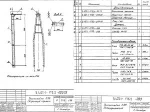 Тросостойка С66 (3.407.1-175) - фото