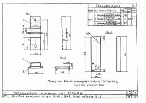 Упор подкоса УП-1 + деталь крепления подкоса ДКП(2шт) (3.407-85)