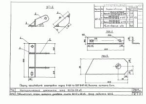 Упор подкоса УП-2 (3.407-85)