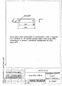 Упор УП-50 (Л57-97)