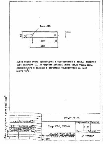 Упор УП-50 (Л57-97) - фото