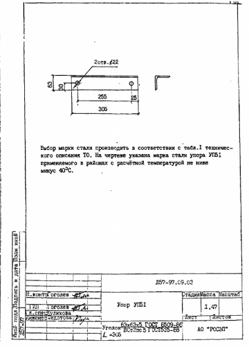 Упор УП-51 (Л57-97) - фото