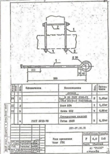 Узел крепления плиты Г-51 (Л57-97)