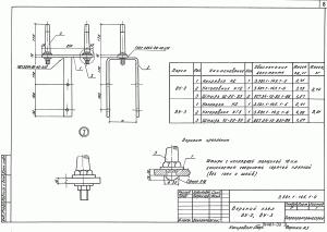 Верхний узел ВУ-2 (3.501.1-145.1)