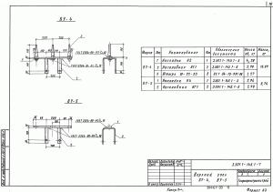 Верхний узел ВУ-5 (3.501.1-145.1)