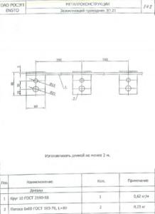 Заземляющий проводник ЗП-21 (11 м) (25.0001)