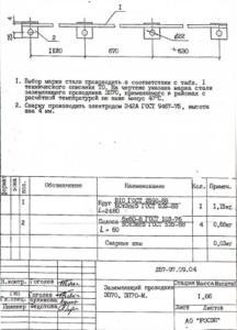 Заземляющий проводник ЗП-70 (Л57-97)