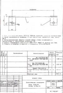 Заземляющий проводник ЗП-76а (20.0027)