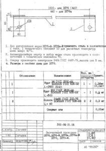 Заземляющий проводник ЗП-76а (Л62-99)