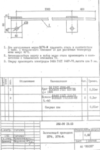 Заземляющий проводник ЗП-78 (Л62-99)