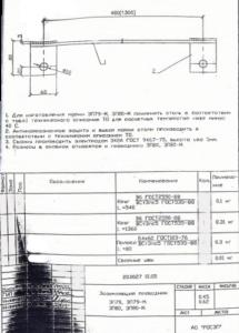 Заземляющий проводник ЗП-80 (20.0027)