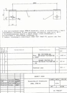 Заземляющий проводник ЗП-81 (20.0027)
